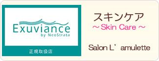 札幌市白石区・エクステ・まつ毛エクステンション/スキンケア-Skin Care-