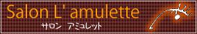 札幌市白石区・エクステ・まつ毛エクステンション/サロン・アミュレット,salon L'Amulette