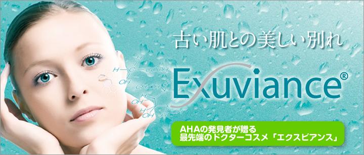 札幌初上陸!Exuviance~エクスビアンス~